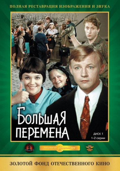 «Большая перемена». Как снимали самую добрую советскую комедию?