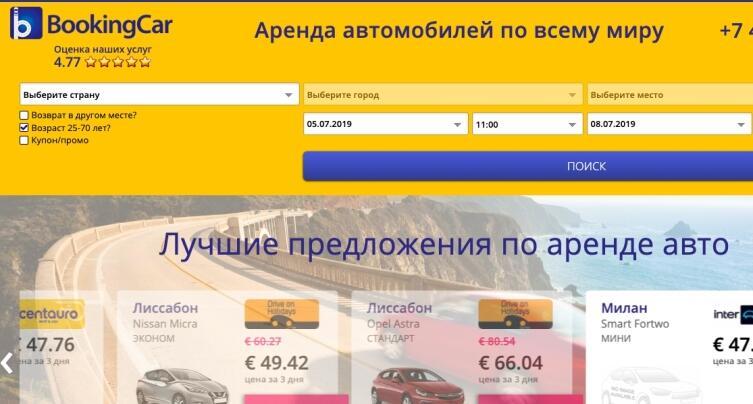 Где арендовать авто в Испании? Недорогие автомобили от компании Bookingcar.su
