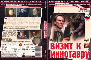 (Фрагмент постера к фильму «Визит к минотавру»)