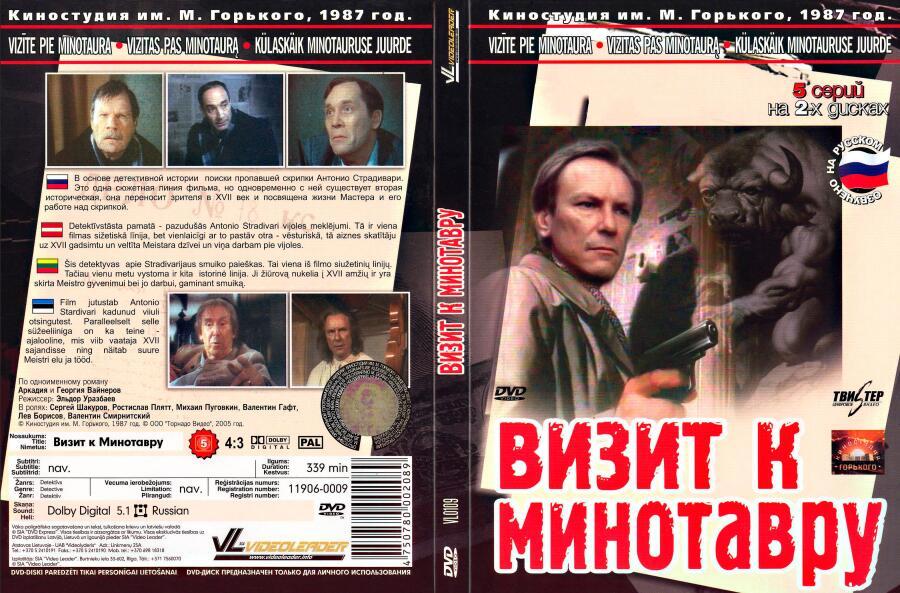 Обложка диска с фильмом «Визит к Минотавру»