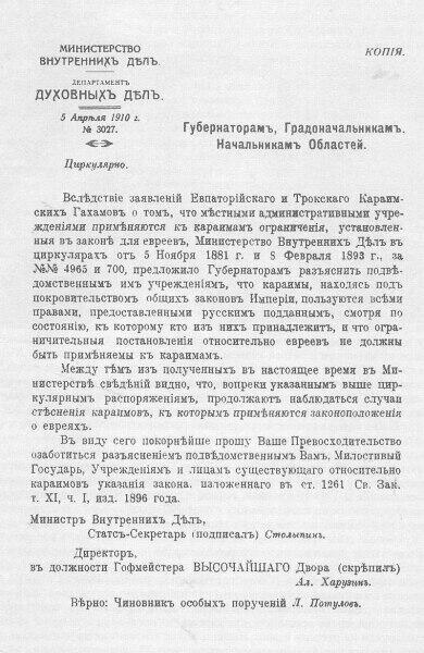 Циркуляр министра П. А. Столыпина о различии в правах караимов и евреев. 1910 г.