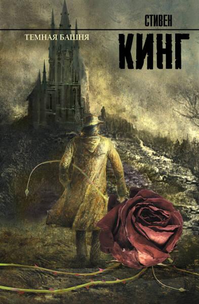 Стивен Кинг: о чём расскажет книга «Стрелок», цикл «Тёмная Башня»?