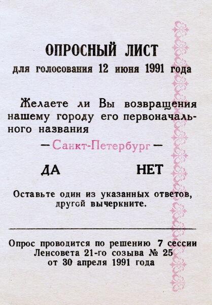 Опросный лист на референдуме 12 июня 1991 г. по возвращению городу исторического названия