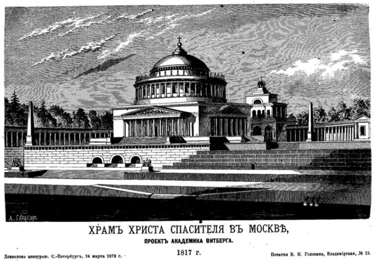 Храм во имя Христа Спасителя по проекту Витберга , 1817 г.