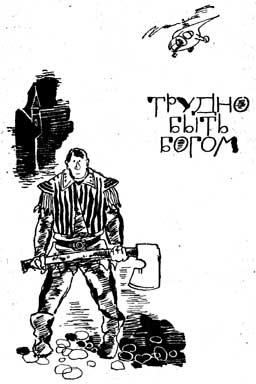 Титульный лист повести «Трудно быть богом» из сборника «Далекая Радуга» – М.: Мол. гвардия, 1964 г.
