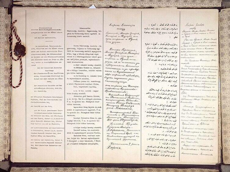 Брестский мирный договор, первая страница