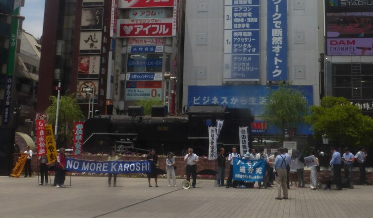 Протест «Никаких больше кароши» в Токио. 2018 г.
