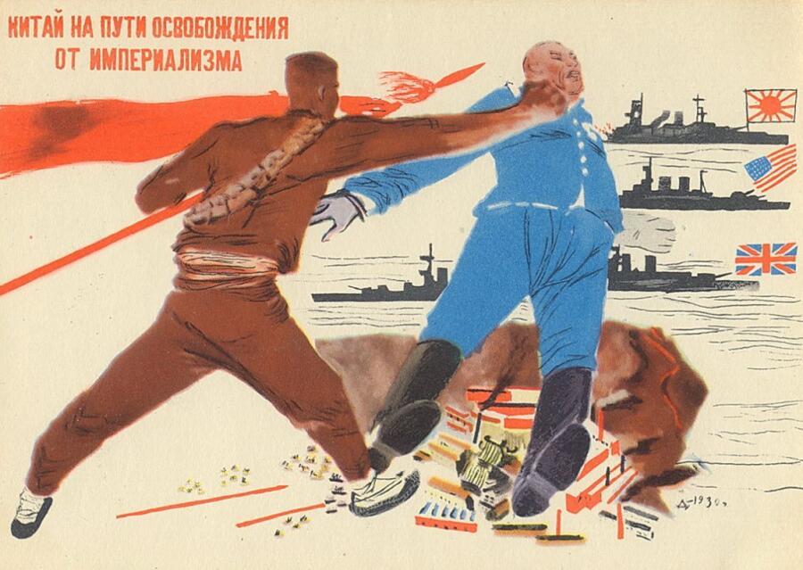 А. А. Дейнека, Плакат «Китай на пути освобождения от империализма», 1930 г.
