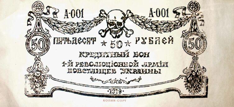 Псевдомахновские 50 рублей