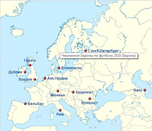 Места проведения Чемпионата Европы по футболу 2020