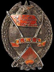 Орден Красного Знамени Хорезмской НСР