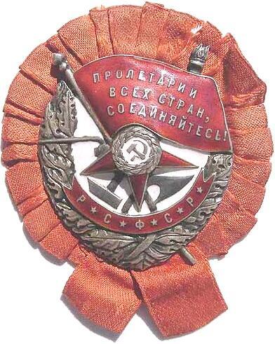 Орден Красного Знамени РСФСР, 1918 год