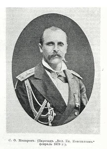 С. О. Макаров в 1879 году (фото из «ВЭС»)