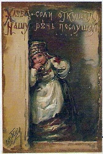 Е. М. Бём (Эндаурова), открытка «Хлеба-соли откушать, нашу речь послушать»
