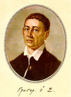 Портрет Григория Саввича Сковороды с его подписью