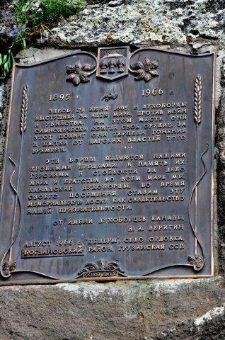 Мемориальная доска в «Пещере», где происходило сожжение оружия