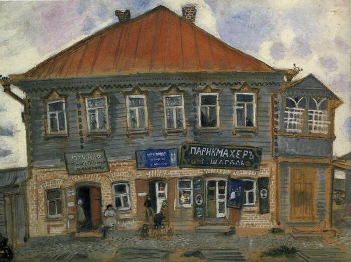 М. З. Шагал, «Дом в местечке Лиозно»