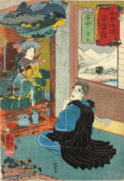 Утагава Куниёси, «Станция 16. Аннака. Опальный монах Сейген молится перед изображением Фудо Мё-о и видит образ своей возлюбленной Сакура-химэ. Серия