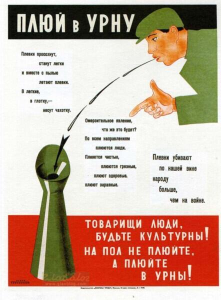 Плакат В. Маяковского с призывом соблюдать чистоту