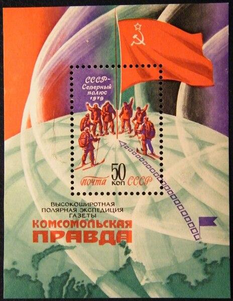 Высокоширотная экспедиция газеты «Комсомольская правда», почтовый блок СССР, 1979 год
