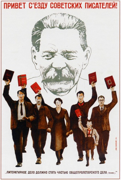 Плакат, посвящённый первому съезду советских писателей