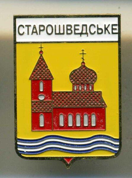 Значок с гербом поселения