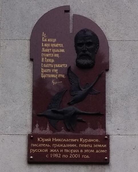 Мемориальная доска в Светлогорске