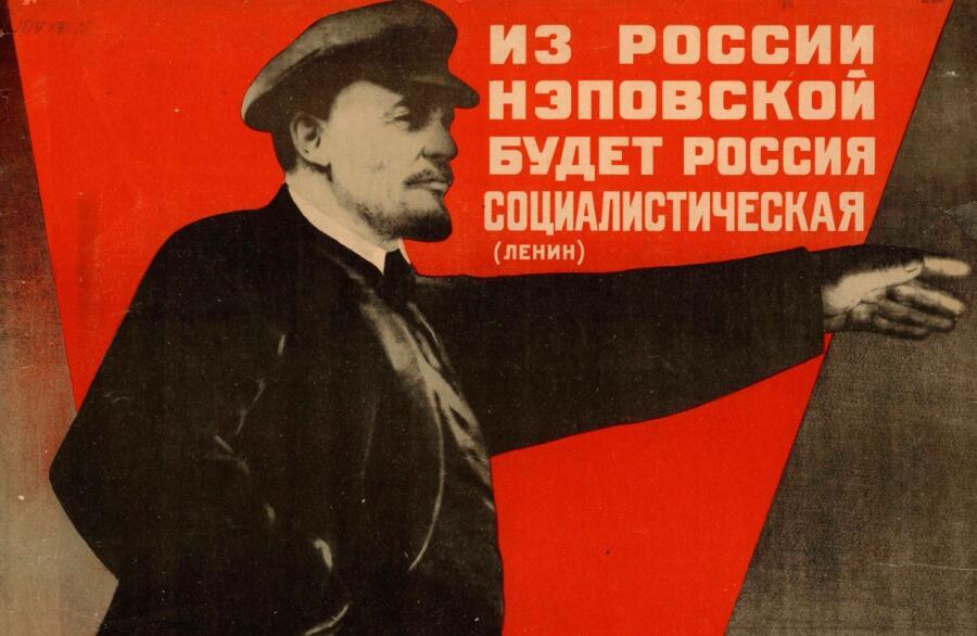 Густав Клуцис, «Из России нэповской будет Россия социалистическая (Ленин)», фрагмент, 1930 г.