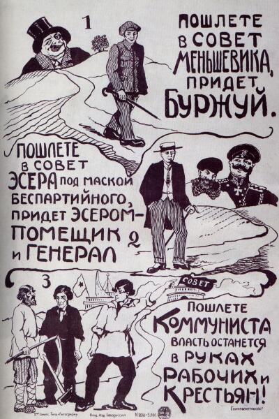 Неизвестный художник, «ошлете в совет меньшевика, придет буржуй. Пошлете в совет эсера...», 1921 г.