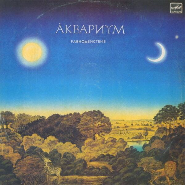 «Аделаида», «Дерево» и «Поколение дворников» - о чем эти песни Бориса Гребенщикова?
