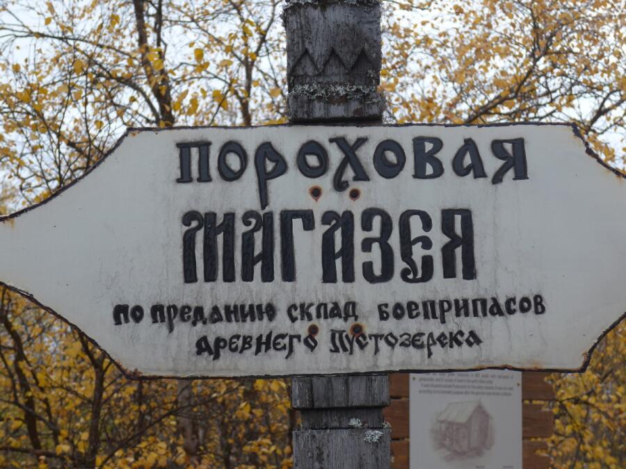 Чем удивил заполярный Нарьян-Мар?  Музей-заповедник «Пустозерск» и его памятники