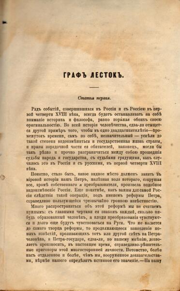 Статья М. Д. Хмырова в журнале «Отечественные записки», 1866 год, март, книжка первая