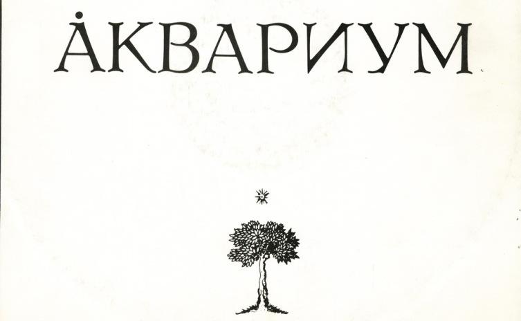 Фрагмент конверта первой пластинки группы АКВАРИУМ, 1987 г.
