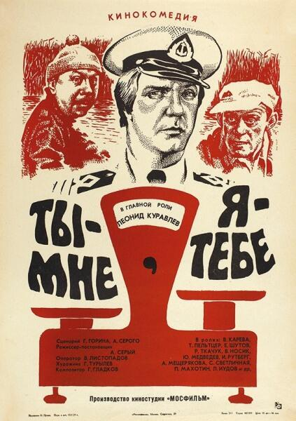 Постер фильма «Ты – мне, я – тебе», 1976 г.