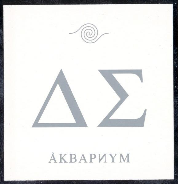 О чём пел Борис Гребенщиков в песнях «Иван Бодхидхарма», «Электричество» и «Глаз»?