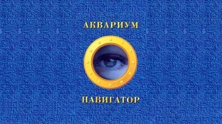 Как Борис Гребенщиков пресытился «древнерусской тоской»?