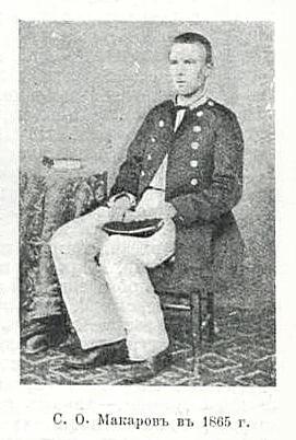 С. Макаров в 1865 году (фото из «Военная энциклопедия И. Д. Сытина»)