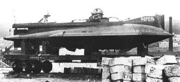 Подводная лодка «Форель» на железнодорожной платформе