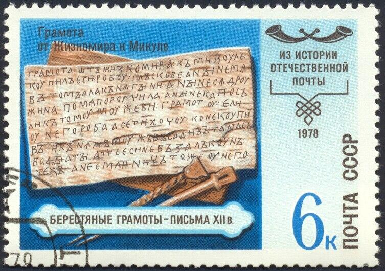 Почтовая марка СССР, 1978 г.