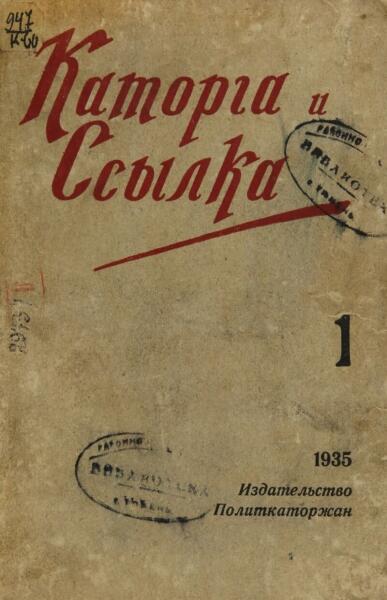 Обложка журнала «Каторга и ссылка»