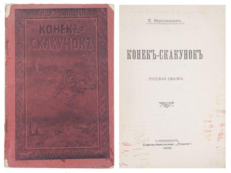 Как верхом на «Коньке-скакунке» промчался по жизни эсер-боевик Басов-Верхоянцев?