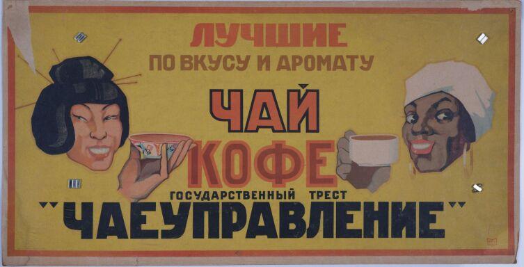 М. А. Буланов, «Лучшие по вкусу и аромату: чай, кофе», плакат 1920-е гг.