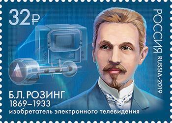 Б. Л. Розинг на почтовой марке России 2019 г. (ЦФА [ИТЦ «Марка»] № 2471)