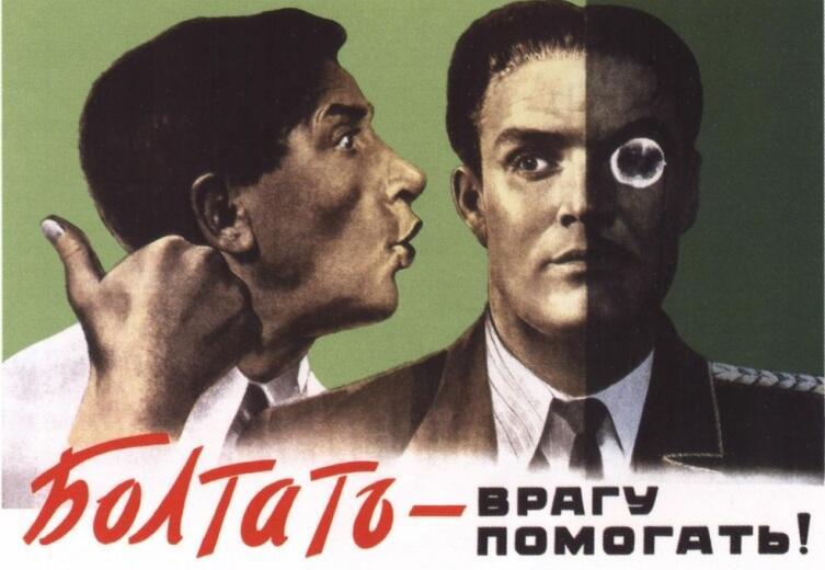 В. Корецкий, «Болтать - врагу помогать!», 1954 г.