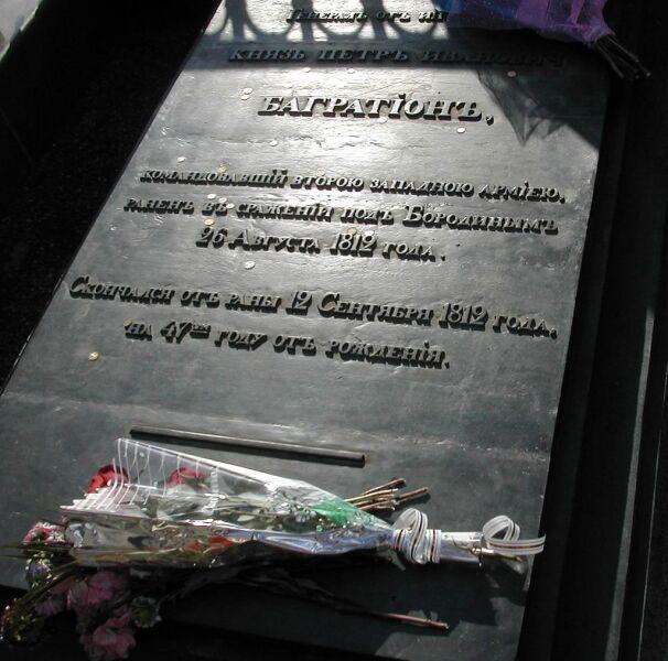 Могила Багратиона на Бородинском поле