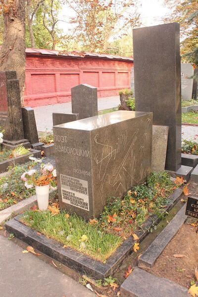 Могила Заболоцкого на Новодевичьем кладбище Москвы