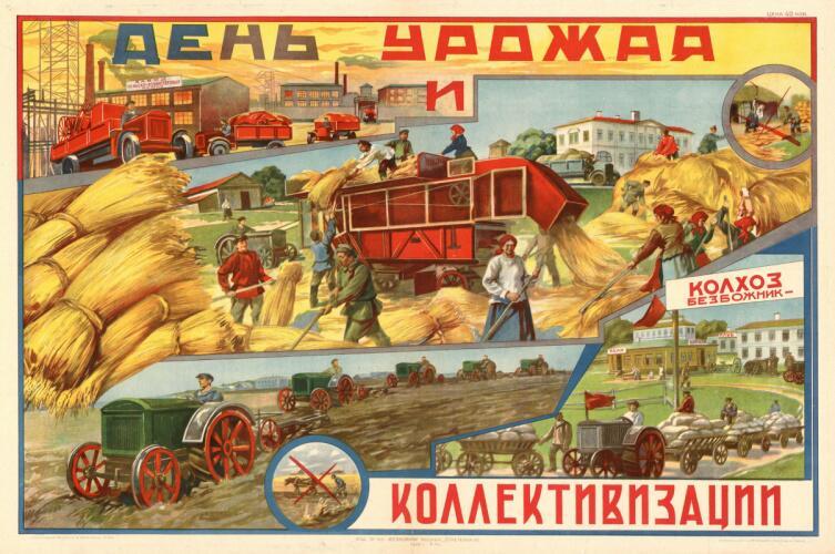 Неизвестный художник, «День урожая и коллективизации», 1930 г.