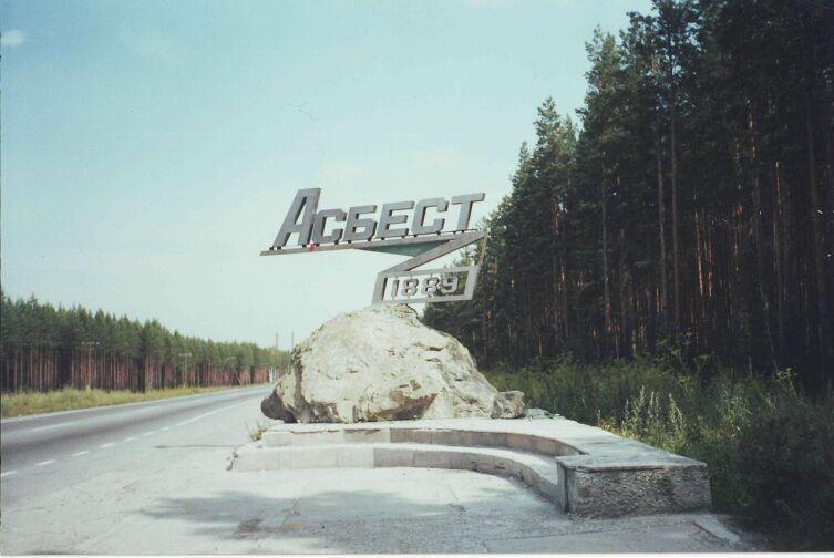 Знак на въезде в город Асбест