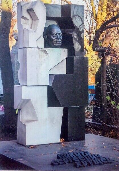 Новодевичье кладбище. Памятник на могиле Н. С. Хрущёва работы скульптора Эрнста Неизвестного