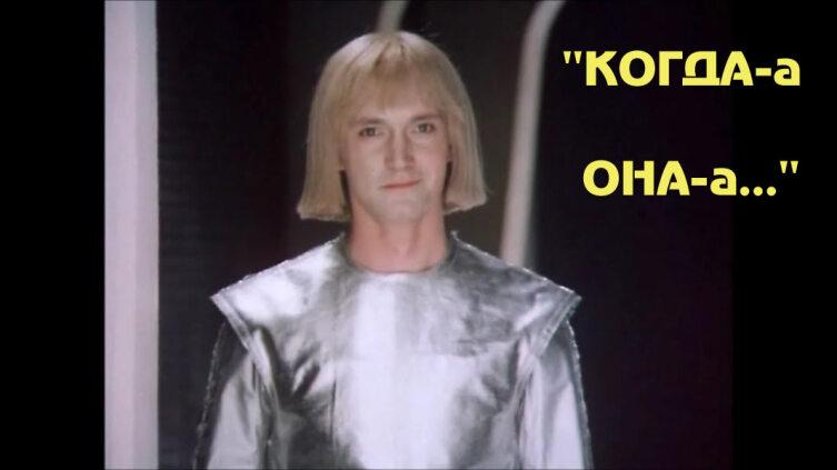 Кадр из к/ф «Гостья из будущего», 1984 г.